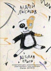 Андрей Лысиков.Детская книга +с/о