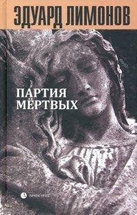 Книга мертвых-5: Партия мертвых