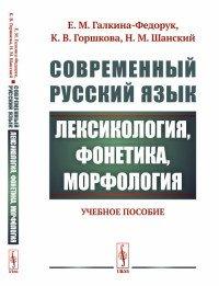 Современный русский язык. Лексикология, фонетика, морфология