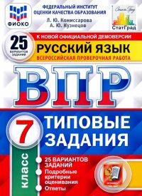ВПР ФИОКО. Русский язык. 7 класс. Типовые задания. 25 вариантов. ФГОС