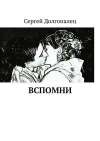 ВСПОМНИ, Сергей Долгопалец