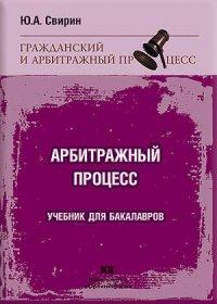 Арбитражный процесс Учебник для бакалавров