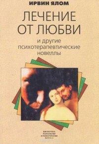 Лечение от любви и другие психотерапевтические новеллы. . Ялом И.Д.Класс