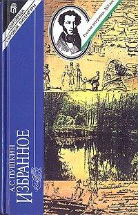 А. С. Пушкин. Избранное. В двух томах. Том 1