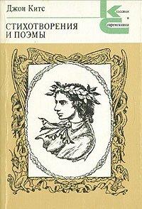 Джон Китс. Стихотворения и поэмы