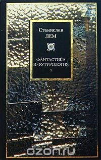 Фантастика и футурология. Книга 1