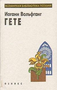 И. В. Гете. Избранное