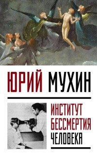 Институт Бессмертия Человека, Мухин Юрий Игнатьевич