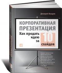 Корпоративная презентация. Как продать идею за 10 слайдов, Дмитрий Лазарев