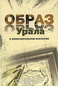 Образ Урала в изобразительном искусстве