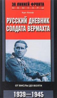 Русский дневник солдата вермахта. От Вислы до Волги. 1941-1943, Курт Хохоф