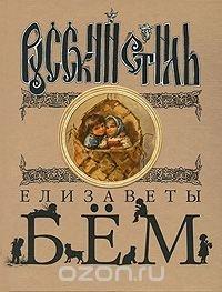 Русский стиль Елизаветы Бем
