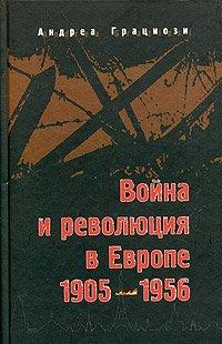 Война и революция в Европе 1905-1956