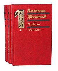 Александр Казанцев. Собрание сочинений в 3 томах (комплект из 3 книг)