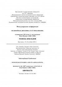 Нелинейная динамика и ее приложения, посвященная 150-летию со дня рождения Поля Пенлеве. Тезисы докладов