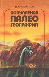 Популярная палеогеография
