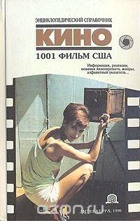 Кино. Энциклопедический справочник. 1001 фильм США