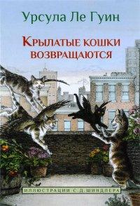Крылатые кошки возвращаются