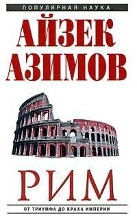 Рим. От триумфа до краха Империи