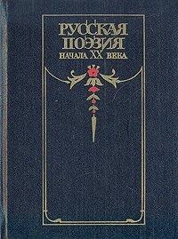 Русская поэзия начала XX века (дооктябрьский период)