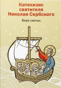 Вера святых. Катехизис святителя Николая Сербского