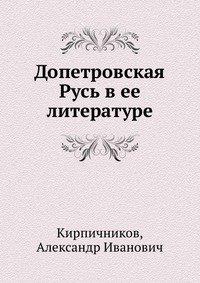 Допетровская Русь в ее литературе