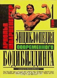 Энциклопедия современного бодибилдинга. В трех томах. Том 1