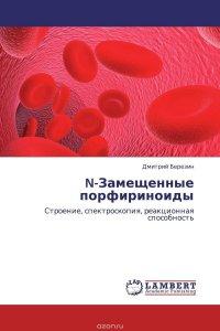 N-Замещенные порфириноиды