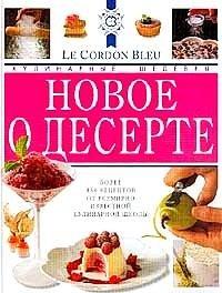 Новое о десерте. Кулинарные шедевры от Le Cordon Bleu