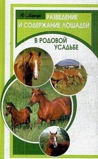 Разведение и содержание лошадей в родовой усадьбе