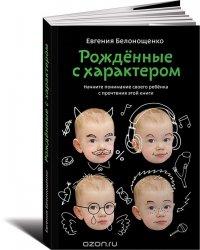 Рожденные с характером, Евгения Белонощенко