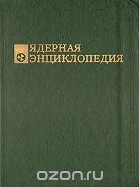 Ядерная энциклопедия