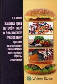 Защита прав потребителей в Российской Федерации. Правовое регулирование, комментарии, консультации, образцы документов