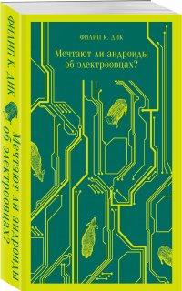 Мечтают ли андроиды об электроовцах?, Филип Дик