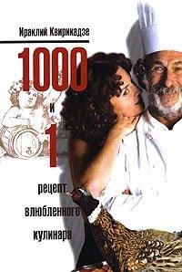 1000 и 1 рецепт влюбленного кулинара