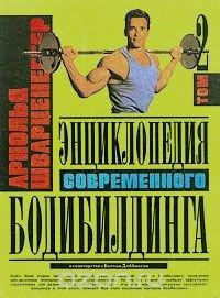 Энциклопедия современного бодибилдинга. В трех томах. Том 2