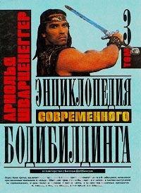 Энциклопедия современного бодибилдинга. В трех томах. Том 3