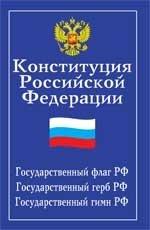Конституция РФ. Гос.флаг, герб, гимн РФ