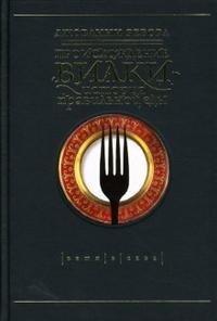 Происхождение вилки. История правильной еды