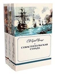 Севастопольская страда (комплект из 3х книг)