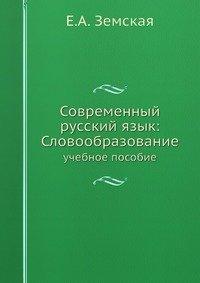 Земская Е. А. Современный русский язык: Словообразование