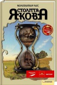 Століття Якова, Володимир Лис