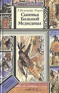Сыновья Большой Медведицы. В трех томах. Том 2