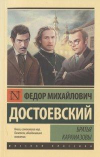 Братья Карамазовы, Федор Михайлович Достоевский