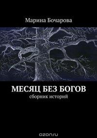 Месяц без богов, Марина Бочарова