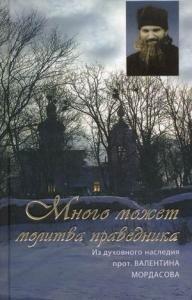 Ваши небесные покровительницы. Православный календарь на 2012 год