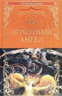Огненный ангел, Валерий Брюсов