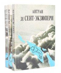 Антуан де Сент-Экзюпери. Сочинения в 3 томах (комплект из 3 книг)