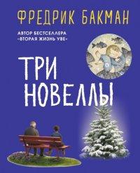 Три новеллы, Фредрик Бакман