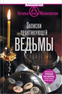 Записки практикующей ведьмы, Малиновская Наталья Анатольевна